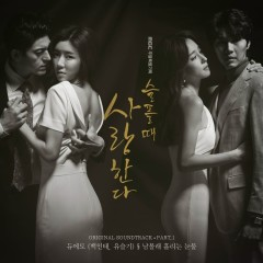 Love in Sadness OST Part.1 - DUETTO