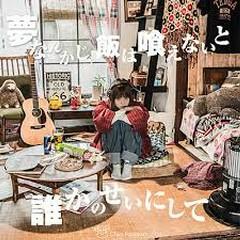 Yume Nanka ja Meshi wa Kkuenaito Dareka no Sei ni Shite - Chiai Fujikawa