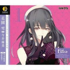 'Tsukiuta.' Character CD 3rd Season 2: Hanazono Yuki 'Adabana' - Imai Asami