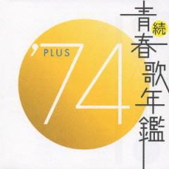 Zoku Seishunka nenkan '74 PLUS CD1
