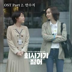 I Hate Going to Work OST Part.2 - Ahn Suzie