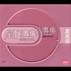 EMI Xing Xing Chuan Ji Zi Brenda Lo - Brenda Lo