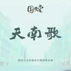 Thiên Nam Ca / 天南歌 (Single) - Quốc Phong Đường, KBShinya