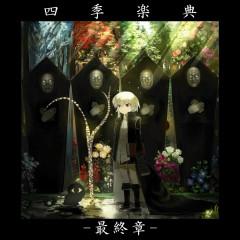 Shiki Gakuten: Saisyushou - ryu-5150