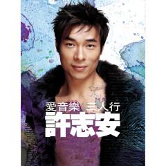 Ai Yin Le San Ren Xing - Andy Hui - Andy Hui