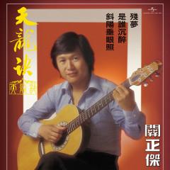 Tian Long Jue - Michael Kwan
