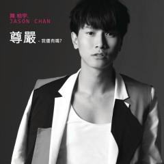Zun Yan - Wo Hai You Ma?