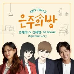 Eun Joo's Room OST Part.5 - Ryu Hye Young, Kim Jae Young