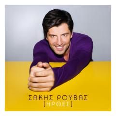 Irthes - Sakis Rouvas