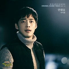 Father, I'll Take Care of You, Pt. 18 (Original Soundtrack) - Woo Yi Kyung
