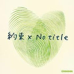 Yakusoku x No Title - GreeeeN