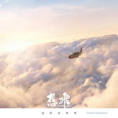 Dream Flight (Original Motion Picture Soundtrack) - Various Artists