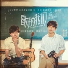Tối Cận Đích Vĩnh Viễn / 最近的永远 (Single)