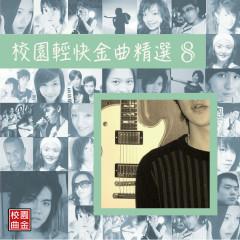 校園輕快金曲精選08 - Various Artists