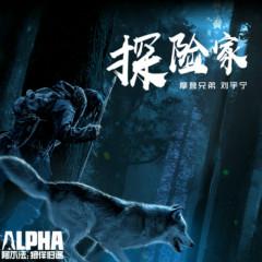 Nhà Thám Hiểm / 探险家 - Lưu Vũ Ninh