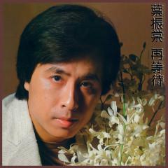 Zai Deng Dai