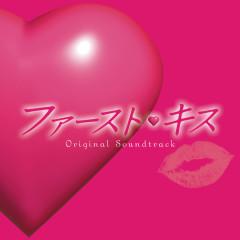 Fuji-TVkei Getsuyou Kuji Dorama [First Kiss] Original Soundtrack - Original Soundtrack