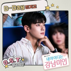 My ID Is Gangnam Beauty OST Part.5 - JUNGGIGO