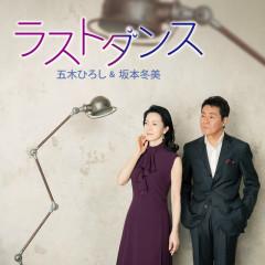 Last Dance / Ameno Wakaremichi - Hiroshi Itsuki, Fuyumi Sakamoto