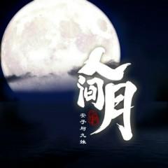 Nhân Gian Nguyệt / 人间月 (Single)