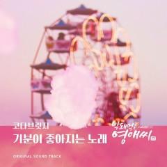 Rude Miss Young Ae Season 17 OST Part.2 - Coda Bridge