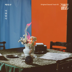 Wok Of Love OST Part.3 - Baek A Yeon
