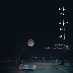 My Mister OST Part.4