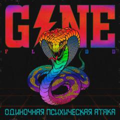 Odinochnaya Psihicheskaya Ataka - GONE.Fludd