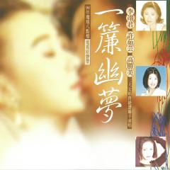 Yi Lian You Meng - Various Artists