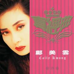Zhen Jin Dian - Cally Kwong - Cally Kwong