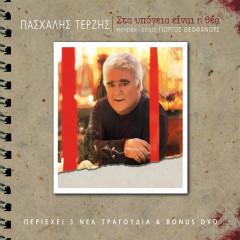 Sta Ipogia Ine I Thea - Pashalis Terzis