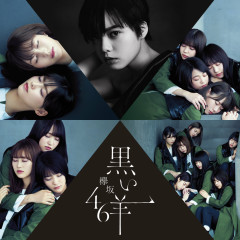 Kuroi Hitsuji (Special Edition) - Keyakizaka46