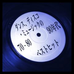 ダンス、ディスコ・ミュージックの70、 80、90年代ベストヒット - Various Artists