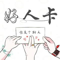 Thẻ Người Tốt / 好人卡 (Single)