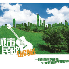 City Folk Song Encore - Various Artists