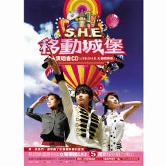 2006移動城堡演唱會 - S.H.E