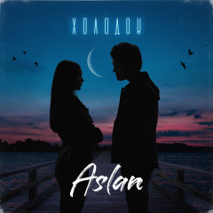 Холодок - Aslan