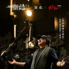 Mang Địa Cầu Đi Lang Thang / 带着地球去流浪 (Lang Thang Địa Cầu OST)