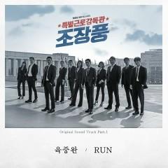 Special Labor Inspector Mr. Jo OST Part.1 - Yuk Joong Wan