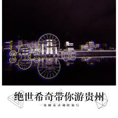 绝世希奇带你逛贵州 - Various Artists