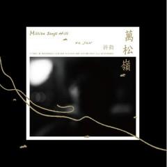 Lai Zi Shi Jie De Wan An