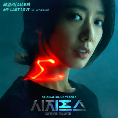 SISYPHUS: THE MYTH (Original Television Soundtracks, Pt. 3) - Ailee