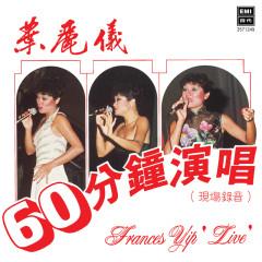 60 Fen Zhong Yan Chang - Frances Yip