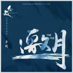 Mời Nguyệt / 邀月 (Single) - Lý Kỳ