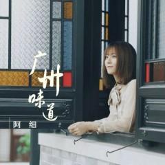 Hương Vị Quảng Châu / 广州味道 (Single)