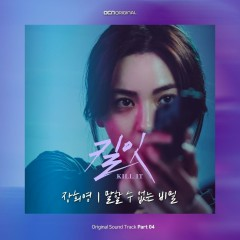 Kill It OST Part.4 - Jang Hee Young