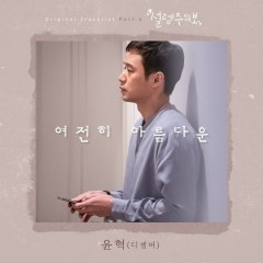 Fluttering Warning OST Part.4 - Yoon Hyuk (December)