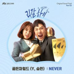 Legal High OST Part.3