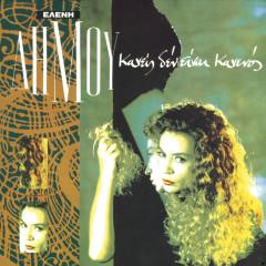 Kanis Den Ine Kanenos - Eleni Dimou