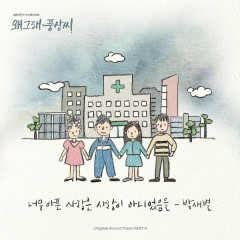 Liver or Die OST Part.4